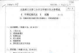 2005年大连理工大学329中国近现代史考研真题
