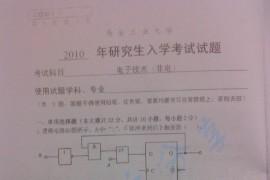 2010年西安工业大学801电子技术考研真题