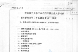2004年大连理工大学318科学技术史(含命题作文)考研真题