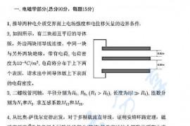 2007年上海交通大学电磁学和量子力学考研真题