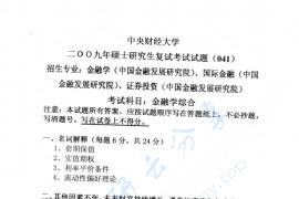 2009年中央财经大学金融学综合考研复试真题