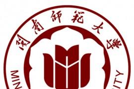 闽南师范大学/漳州师范学院