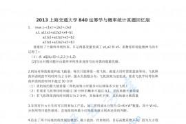 2013年上海交通大学840运筹学与概率统计考研真题