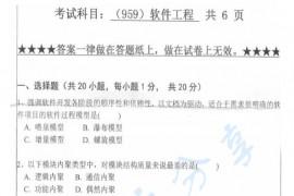 2011年浙江工业大学959软件工程考研真题