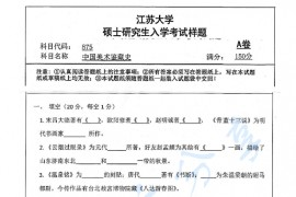 2019年江苏大学875中国美术鉴藏史考研真题.pdf