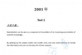考研英语真题手译版英语一2001-2009.pdf