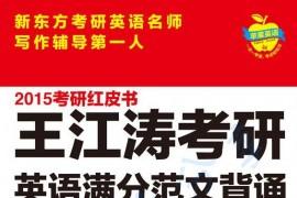 2015年王江涛考研英语满分范文背诵 (苹果英语考研红皮书)