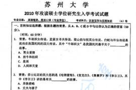 2010年苏州大学448汉语写作与百科知识考研真题