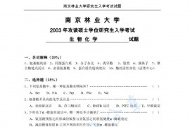 2003年南京林业大学生物化学考研真题