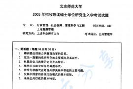 2005年北京师范大学487公共管理学考研真题