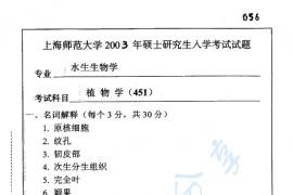 2003年上海师范大学451植物学考研真题