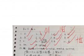 4月份月考前四名同学卷面分享.pdf
