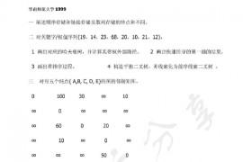 1999年华南师范大学925数据结构考研真题