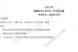 2002年北京大学欧美近代史考研真题