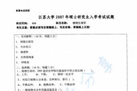 2009年江苏大学410植物生理学考研真题