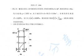 1996年同济大学结构力学与材料力学考研真题
