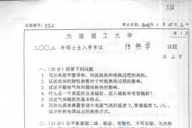 2002年大连理工大学552传热学考研真题