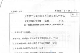 2005年大连理工大学427工程项目管理考研真题