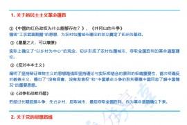 刘源泉:毛泽东同志重要著作之总结