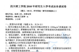 2010年四川理工学院808化工原理A考研真题