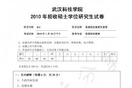 2010年武汉科技学院811思想政治教育原理考研真题