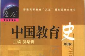 中国教育史 修订版