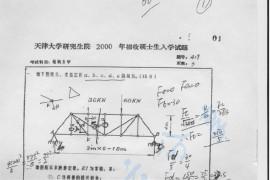 2000年天津大学结构力学考研真题