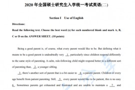 2020年英语二真题完整版