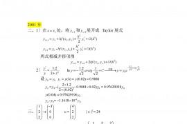 2001年上海交通大学研究生计算方法考研真题