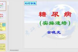 健康管理师 糖尿病-实操速培★.ppt