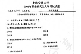 2004年上海交通大学340分子生物学考研真题
