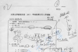 2002年天津大学结构力学考研真题