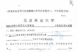 2004年北京林业大学食品化学考研真题