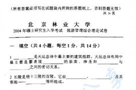 2004年北京林业大学旅游管理综合考研真题