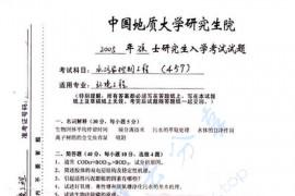 2005年中国地质大学(武汉)水污染控制工程考研真题