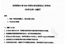 2003年沈阳药科大学分析化学Ⅱ考研真题
