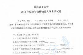 2016年南京理工大学850火工品原理考研真题