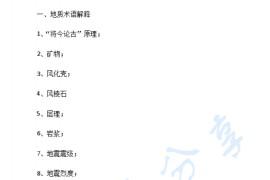 2007年中国地质大学(武汉)普通地质学考研真题
