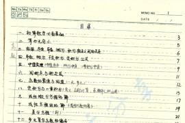 考研数学手写笔记.pdf