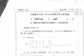 2005年大连理工大学404高等代数考研真题