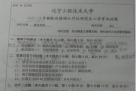 2013年辽宁工程技术大学液压传动考研真题
