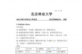 2006年北京林业大学语言学基础知识考研真题答案