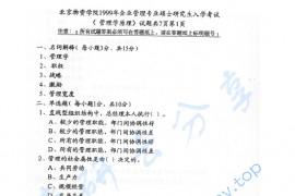 1999年北京物资学院411管理学原理考研真题