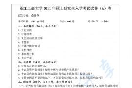 2011年浙江工商大学443会计学考研真题