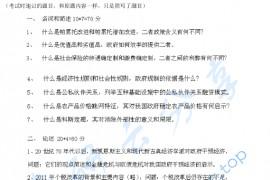 2012年上海交通大学847公共经济考研真题