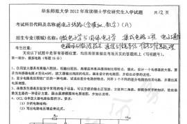 2012年华东师范大学883电子线路(含模拟、数字)(A)考研真题