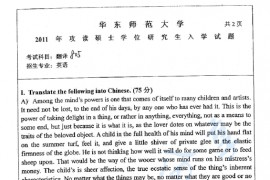 2011年华东师范大学812翻译考研真题