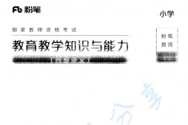 小学教师资格证 教育教学知识与能力(内部讲义)小学 422页.pdf