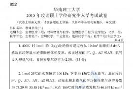 2015年华南理工大学852物理化学(二)考研真题
