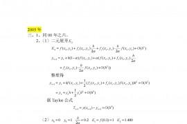 2005年上海交通大学研究生计算方法考研真题